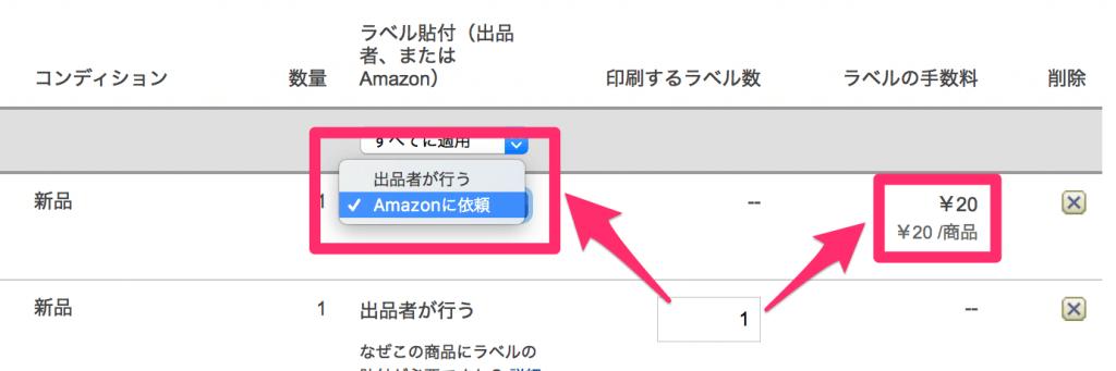 Amazonに依頼に変更
