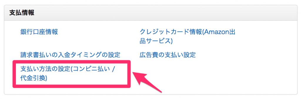 支払情報の設定画面