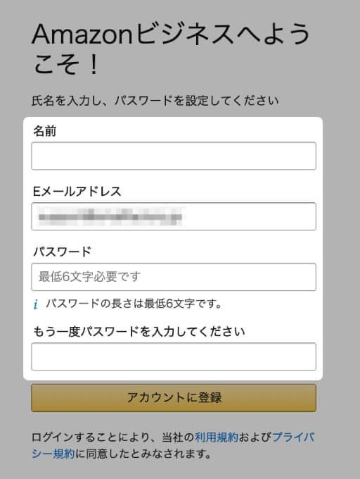 招待メールのリンクから登録